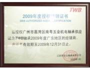 TWB授权经销证书